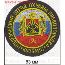 Patch Student of the PLO Kuzbass