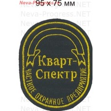Patch private security company (PSC) Kvartsit