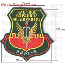 Нашивка частное охранное предприятие (ЧОП) Ларс-В