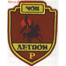 Patch private security company (PSC) Legion-R