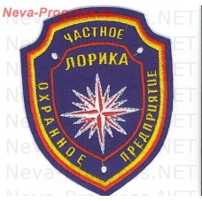 Patch private security company (PSC) Lorik