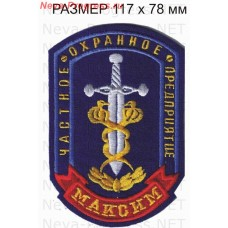 Patch private security company (PSC) Maxim