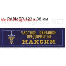 Badge on the chest by a private security company (PSC) Maxim