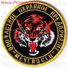 "Patch, OOO private security enterprise (chop) ""sword bearer"""