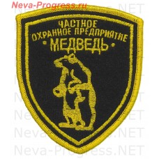 Patch private security company (PSC) *Bear*