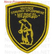 Нашивка частное охранное предприятие (ЧОП) *Медведь*