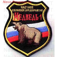Patch private security company (PSC) Bear-1