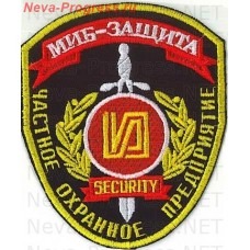 Patch private security company (PSC) IIB-Protection security