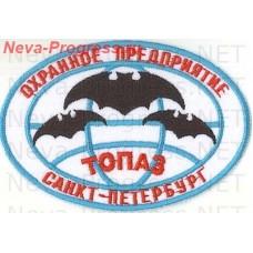 Нашивка ОП Топаз Санкт-Петербург