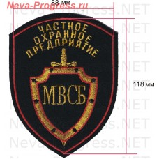 Нашивка частное охранное предприятие (ЧОП) М. В. С. Б. (метанить)
