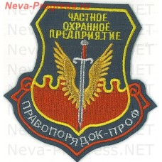 Patch private security company (chop) legal Order Prof.