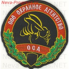 Patch OA OSA