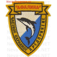 Patch private security company (PSC) bottlenose Dolphin