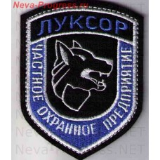 Patch private security company (PSC) Luxor