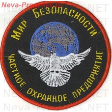 Patch private security company (PSC) the Peace and security