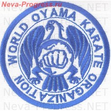 Нашивка World Oyama Karate Organization