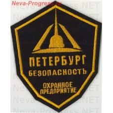 Badge OP the Petersburg security
