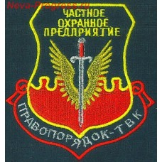 Patch private security company (chop) legal Order-TVK