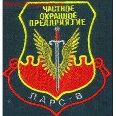Patch private security company (PSC) Lars-