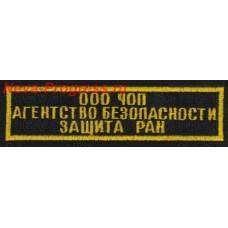 Нашивка на грудь ООО частное охранное предприятие (ЧОП) АБ Защита РАН