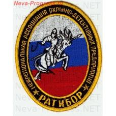 Patch ODP interregional Association of Ratibor