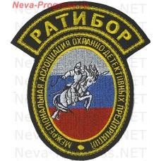 Patch ODP interregional Association of Ratibor (large)