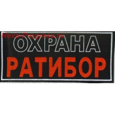 The patch on the back Guard of RATIBOR