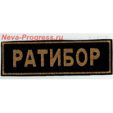 The patch on the back of RATIBOR (metanite)