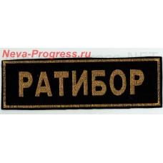Нашивка на спину РАТИБОР (метанить)