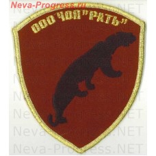 "Patch, OOO private security enterprise (chop) ""Rat"""