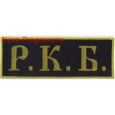The patch on the back of R. K. B