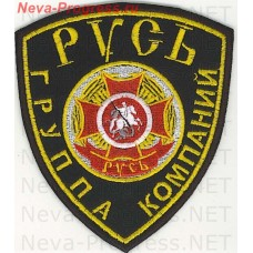Patch private security company (PSC) Rus CH