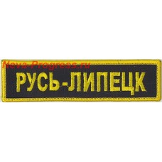 The patch on the chest Russia-Lipetsk