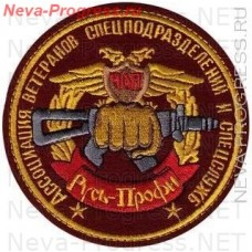Patch veterans Association of SIS Rus-Profi