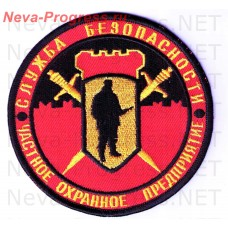 Patch private security company (PSC), the security Service (red background)