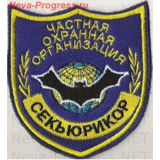 Patch private security company (PSC) Securicor (Cordura)