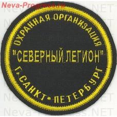 Нашивка ОО Северный легион г.Санкт-Петербург