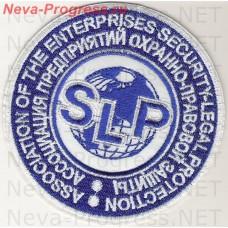 Нашивка АП Охранно правовой защиты SLP (синий)