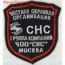 Patch Choo SNA Moscow