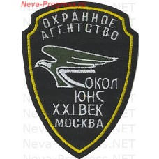 Patch OA Falcon YUNS 21st century Moscow