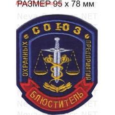 Нашивка Союз ОП Блюститель