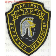 Patch private security company (PSC) Sparta