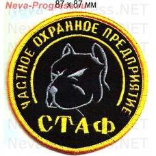 Patch private security company (PSC) STAF