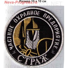 Patch private security company (PSC) Guardian