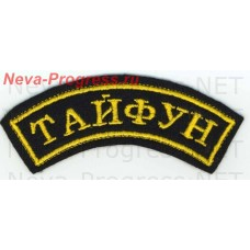 Arc patch on the sleeve Typhoon