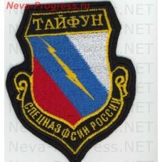 Нашивка Спецназ ФСИН России Тайфун