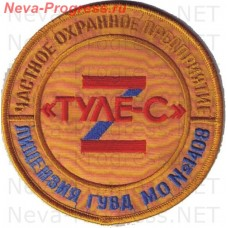 Patch private security company (PSC) Tule-Z (license police)