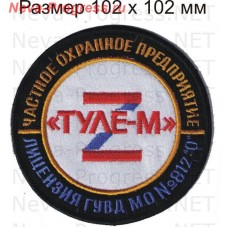 Patch private security company (PSC) Tula-M Z (license police)