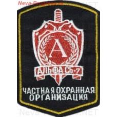 Нашивка частное охранное предприятие (ЧОП) Альфа СБ-7