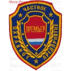 Patch private security company (PSC) Prime